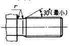 付図2113(ねじの逃げ溝)